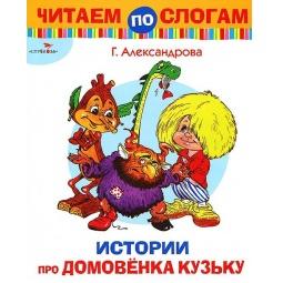 Купить Истории про домовенка Кузьку