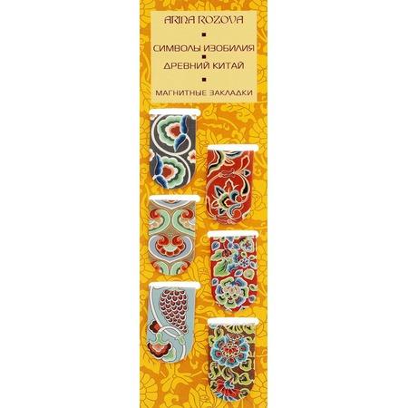 Купить Символы изобилия. Древний Китай. 6 магнитных закладок