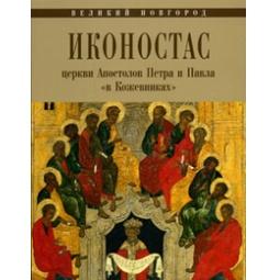 фото Иконостас церкви Апостолов Петра и Павла в Кожевниках