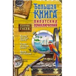 Купить Большая книга пиратских приключений