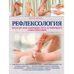 Купить Рефлексология. Массаж для здоровья тела и хорошего самочувствия