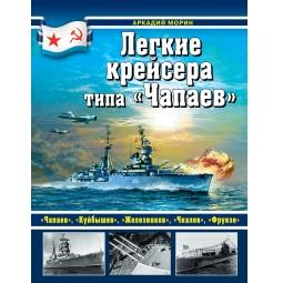 Купить Легкие крейсера типа «Чапаев»