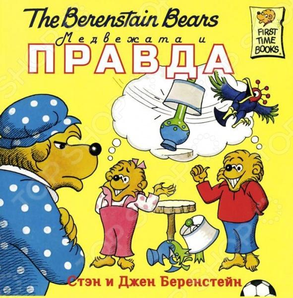 Медвежата и правдаСовременные зарубежные сказки<br>Поучительная история о медвежатах, которые решили скрыть правду от родителей, и о том, что из этого вышло. Стэн и Джен Беренстейны придумали много книг про семью медведей: папу, маму, брата, сестру, и книги эти стали классикой. Они полезные, смешные и добрые. И помогают детям и родителям разобраться с непростыми и столь знакомыми ситуациями.<br>
