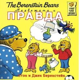 фото Медвежата и правда