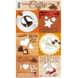 Купить Красивый кофе - вкусный кофе. Трафареты для украшения кофе