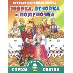 фото Зорька, Вечорка и Полуночка