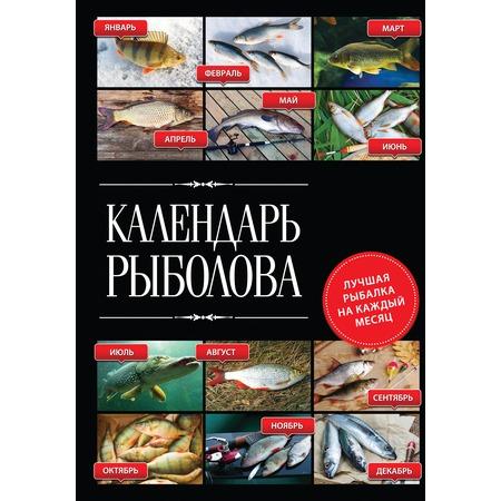 Купить Календарь рыболова. Лучшая рыбалка на каждый месяц года