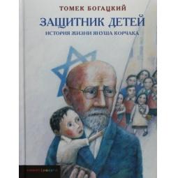 фото Защитник детей. История жизни Януша Корчака