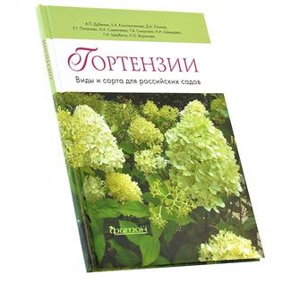 Купить Гортензии. Виды и сорта для российских садов