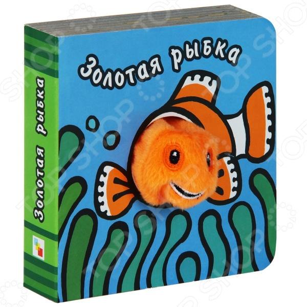 Книжки-игрушки Мозаика-Синтез 978-5-4315-0189-0 Золотая рыбка