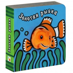 Купить Золотая рыбка