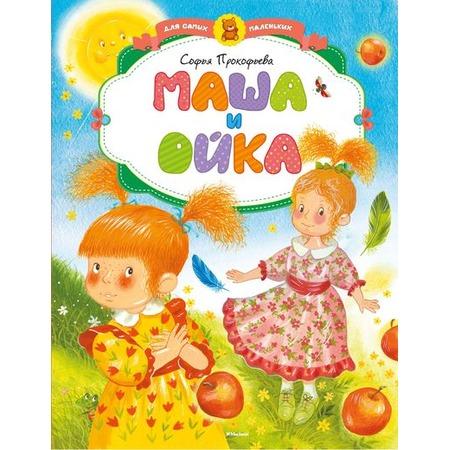 Купить Маша и Ойка