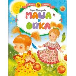 фото Маша и Ойка