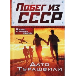 фото Побег из СССР