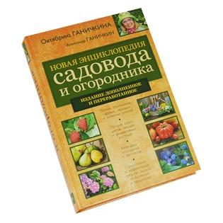 Купить Новая энциклопедия садовода и огородника