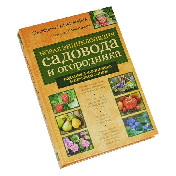 фото Новая энциклопедия садовода и огородника
