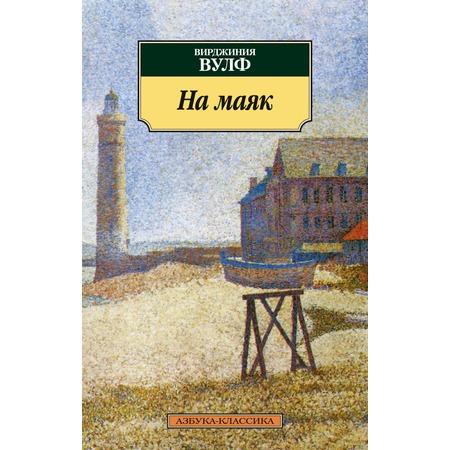 Купить На маяк
