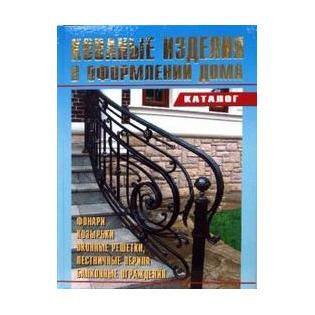 Купить Кованые изделия в оформлении дома. Каталог