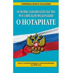 фото Основы законодательства Российской Федерации о нотариате. Текст с изменениями и дополнениями на 2016 год