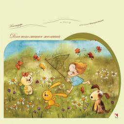 фото Календарь для исполнения желаний