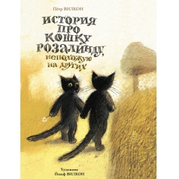 фото История про кошку Розалинду, непохожую на других