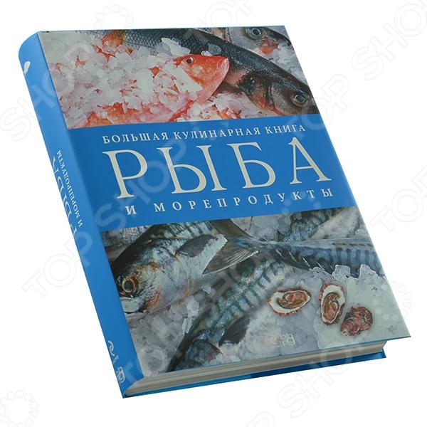 Рыба и морепродукты. Большая кулинарная книгаБлюда из рыбы и морепродуктов<br>Блюда из рыбы и морепродуктов - это не только вкусная, но и самая здоровая пища. Однако, чтобы в полной мере насладиться вкусом великолепных даров морей и пресных водоемов, надо разбираться в их огромном разнообразии, освоить способы подготовки и приготовления. Эта большая кулинарная книга научит вас не только различать всевозможные виды морских и пресноводных обитателей, но также грамотно выбирать, хранить и, конечно, мастерски готовить их. Множество прекрасно выполненных фотографий поможет усвоить уроки профессиональной разделки разных видов рыб и морепродуктов. В книге также приведены рецепты как классических блюд, так и новых звезд рыбной кулинарии. Знаменитые шеф-повара обращают ваше внимание на нюансы в приготовлении блюд из рыбы и морепродуктов и щедро делятся своими профессиональными секретами. Эта книга - настоящий подарок гурманам и тем, кто заботится о здоровом и полноценном питании.<br>