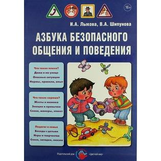 Купить Азбука безопасного общения и поведения