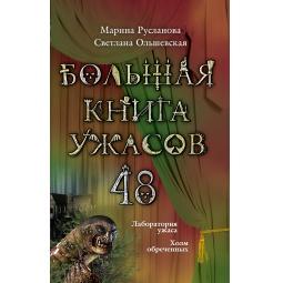 Купить Большая книга ужасов 48