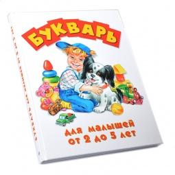 Купить Букварь для малышей от 2 до 5 лет