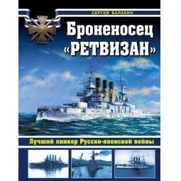 Купить Броненосец «Ретвизан». Лучший линкор Русско-японской войны