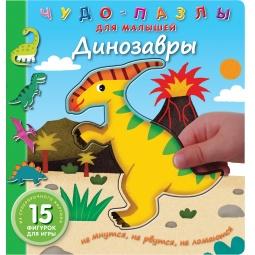 фото Динозавры