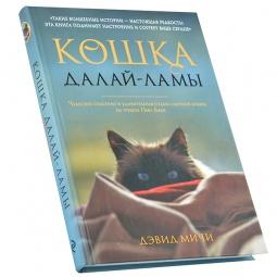 Купить Кошка Далай-Ламы. Чудесное спасение и удивительная судьба уличной кошки из трущоб Нью-Дели