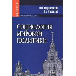 фото Социология мировой политики. Учебное пособие для вузов