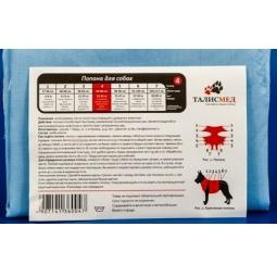фото Попона послеоперационная для собак ТАЛИСМЕД на завязках. Вес животного: до 35 кг. Размер: 69-80 см
