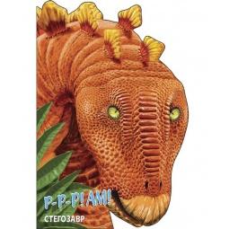 Купить Динозавры. Стегозавр