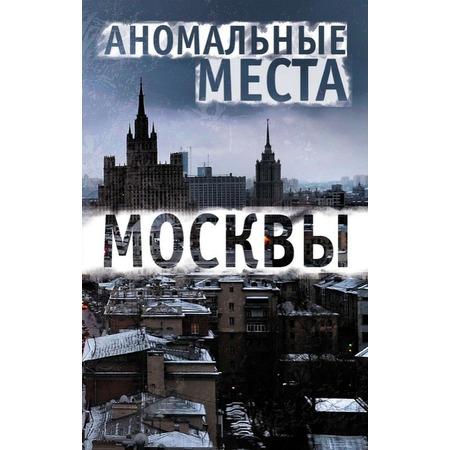 Купить Аномальные места Москвы