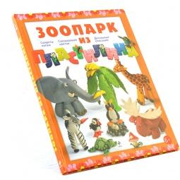 Купить Зоопарк из пластилина