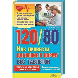 фото 120/80. Как привести давление в норму без таблеток