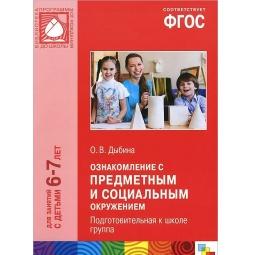 Купить Ознакомление с предметным и социальным окружением. Подготовительная к школе группа. Для занятий с детьми 6-7 лет