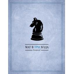 Купить Мат в три хода