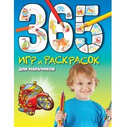 Купить 365 игр и раскрасок для мальчиков