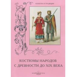 фото Костюмы народов с древности до XIX века