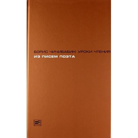Купить Борис Чичибабин. Уроки чтения. Из писем поэта