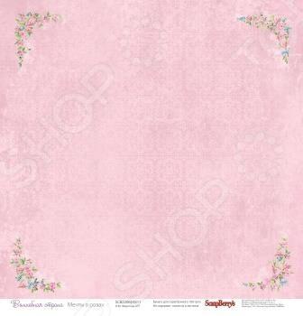 фото Бумага для скрапбукинга двусторонняя ScrapBerrys Мечты в розах, купить, цена
