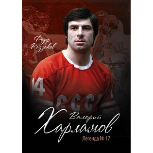 Купить Валерий Харламов. Легенда 17