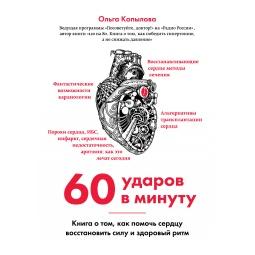 Купить 60 ударов в минуту. Книга о том, как помочь сердцу восстановить силу и здоровый ритм