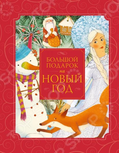 Большой подарок на Новый годСборники сказок<br>Новый год один из самых любимых праздников и взрослых, и детей. И как же хочется, чтобы он поскорее наступил. Заранее почувствовать новогоднее настроение поможет эта замечательная книга, где собраны лучшие стихи и сказки о снежной зиме и волшебном Новом годе, о прекрасном Рождестве и долгожданных подарках, о нарядных елках и, конечно, о любимом Деде Морозе!<br>