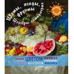 Купить Цветы, ягоды, фрукты. Шедевры натюрморта