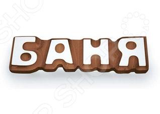 Табличка для бани и сауны Банные штучки «Баня» набор женский для бани и сауны банные штучки 33301
