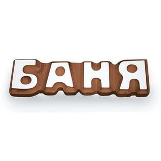 Купить Табличка для бани и сауны Банные штучки «Баня»